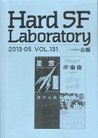HardSFLaboratory131号.jpg