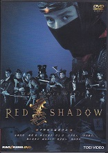 RED SHADOW 赤影(DVD).jpg