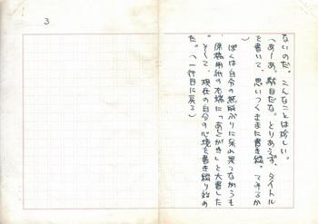 あとがき(3枚目).jpg