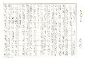 お祝いの辞(1).JPG