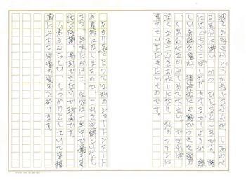 お祝いの辞(2).JPG