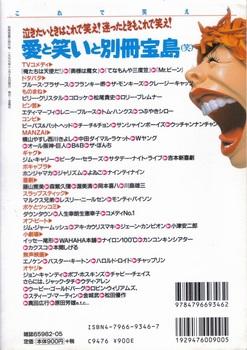 これで笑え!(裏表紙).jpg