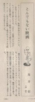 とんでもない映画(1).jpg