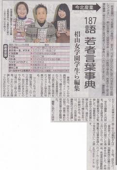 中日新聞2016・3・11.jpg