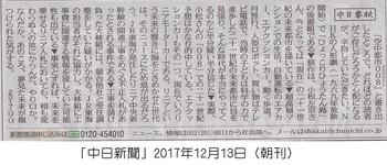 中日新聞2017・12・13.jpg