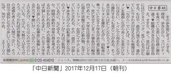 中日新聞2017・12・17.jpg