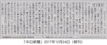 中日新聞2017・12・24.jpg