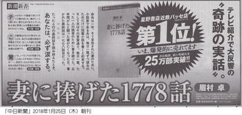 中日新聞2018・1・25.jpg