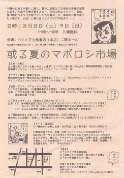 或る夏のマボロシ市場.jpg