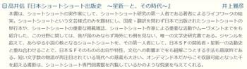 日本SF大賞エントリー(井上雅彦).jpg