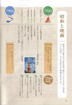 昭和と映画(1).jpg