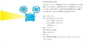 ARTS PLANET シネマ.jpg