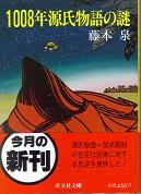 1008年源氏物語の謎.jpg