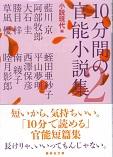 10分間の官能小説集2.jpg