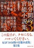 10分間の官能小説集3.jpg
