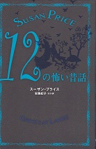 12の怖い昔話.jpg