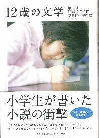 12歳の文学1.jpg