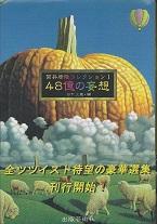 48億の妄想.jpg