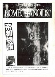 BIOMECHANOID87.jpg