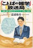 「ことばの雑学」放送局.jpg