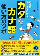 「カタカナ語」使い方のツボ.jpg