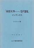 「奇想天外/SF宝石」インデックス.jpg