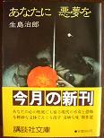 あなたに悪夢を(講談社文庫).JPG