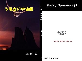うるさい宇宙船.jpg