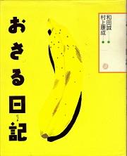 おさる日記(偕成社).jpg