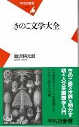 きのこ文学大全.jpg