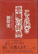 ことわざ悪魔の辞典.jpg