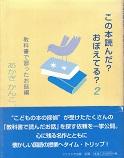 この本読んだ?おぼえてる?2.jpg