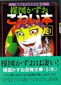 こわい本5.jpg