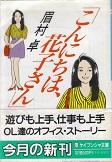 こんにちは、花子さん(文庫).jpg