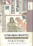 ちくま文学の森1.jpg