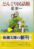 どんぐり民話館(文庫).jpg