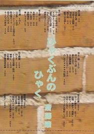 ひゃくぶんのひゃく(テスト版).jpg