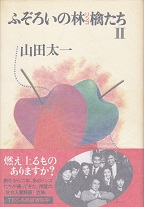 ふぞろいの林檎たちⅡ.jpg