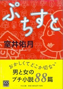 ぷちすと(文庫).jpg