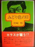 みどり色の目(すばる書房).JPG
