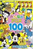 みんなのアニメ100本立て.jpg
