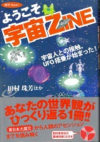 ようこそ宇宙ZINE.jpg