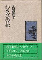 わさびの花.jpg