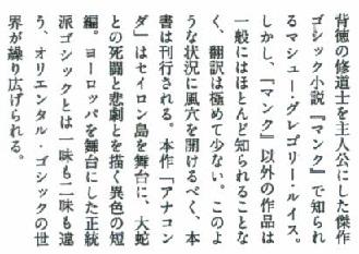 アナコンダ(紹介).jpg