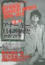 アナーキー日本映画史1959-1979.jpg