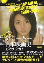 アナーキー日本映画史1980-20111.jpg