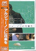 アルジャーノンに花束を(2006).jpg