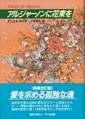 アルジャーノンに花束を(改訂版).jpg