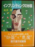 インプリンティングの妙薬.JPG