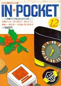 イン・ポケット1985年12月号.jpg